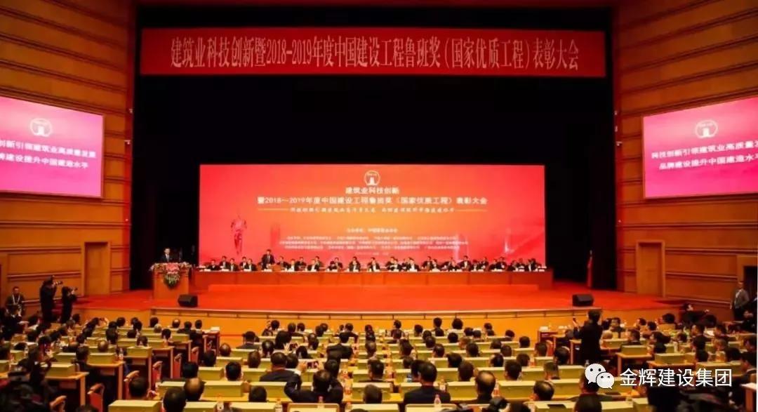 热烈庆祝我公司获得2018~2019年度第二批中国建设工程鲁班奖